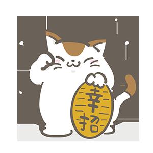 招き猫の日のイラスト