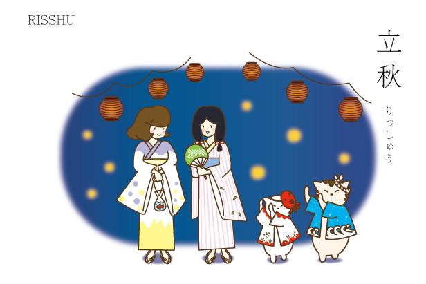 立秋(りっしゅう)