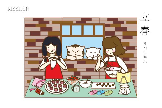 二十四節気立春季節のイベントフリー素材イラストseason Stock Iroha