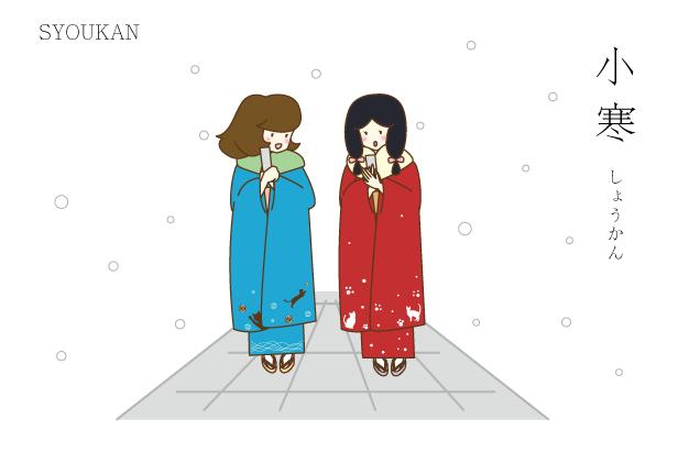 小寒(しょうかん)