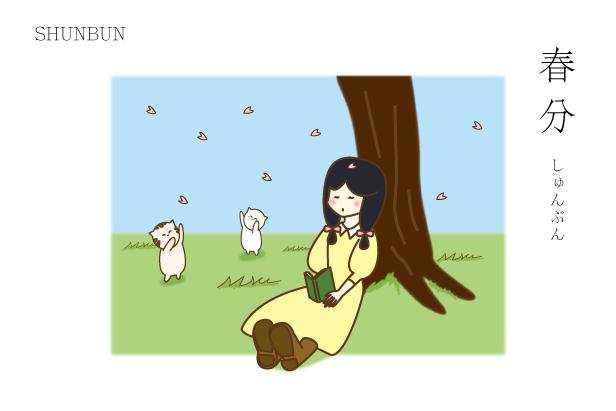 春分(しゅんぶん)