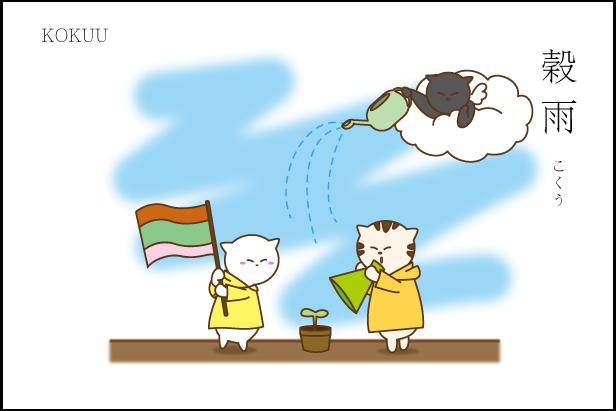 二十四節気穀雨季節のイベントフリー素材イラストseason Stock Iroha