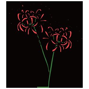 彼岸花のイラスト