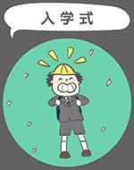 入学式のイラスト