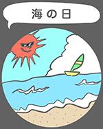 海の日のイラスト