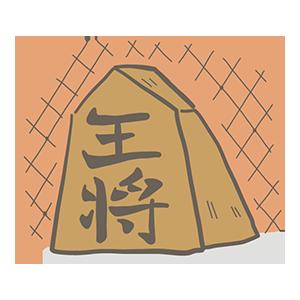 将棋の日のイラスト