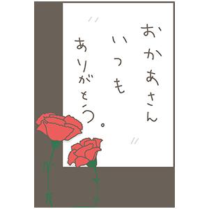 母の日の文字のイラスト