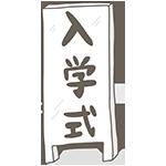 入学式の看板のアイキャッチ
