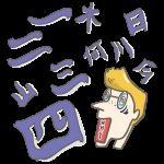 漢字の日のアイキャッチ