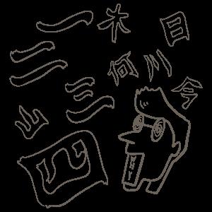 漢字の日のぬりえ