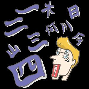 漢字の日のイラスト