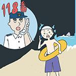 118番の日のアイキャッチ
