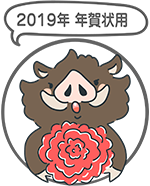 2019年年賀状のイラスト