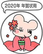 2020年のねずみ年年賀状のイラスト