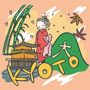 京都のまとめのイラスト