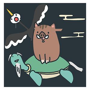 鶴と亀と猪のイラスト
