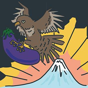 1富士2鷹3なすびの初夢で見たら縁起のいい夢のイラスト