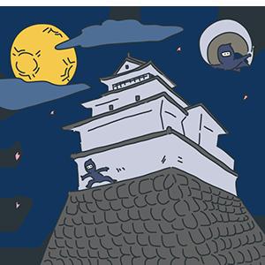 城の日のイラスト