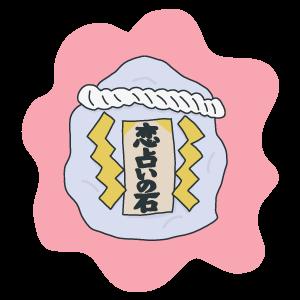 恋占いの石のイラスト