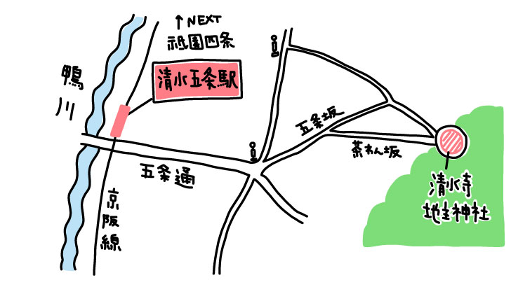 京阪・清水五条からのアクセスのイラスト