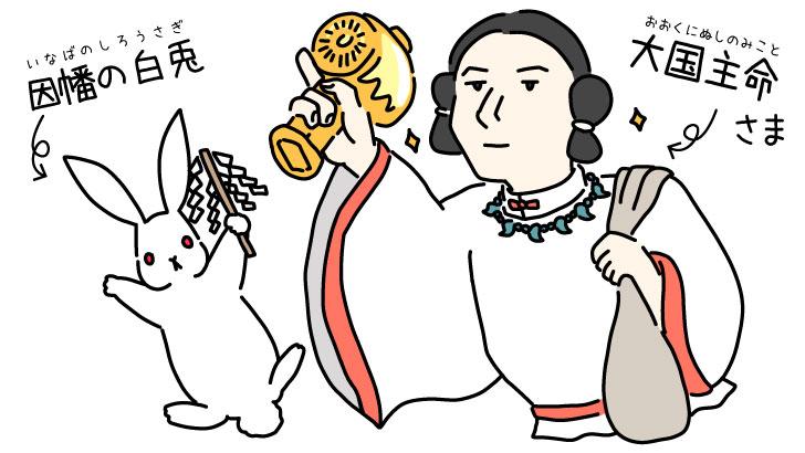 大国主命と因幡の白兎のイラスト