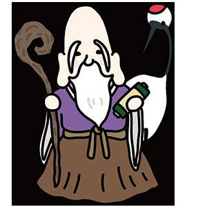 福禄寿のイラスト