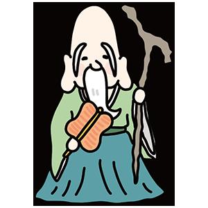 寿老人のイラスト