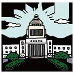 議会開設記念日のイラスト