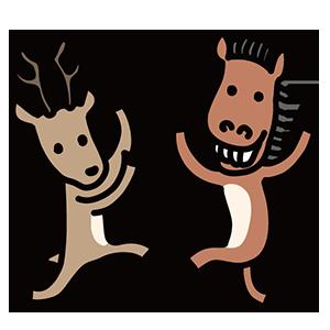 馬と鹿が踊っているイラスト