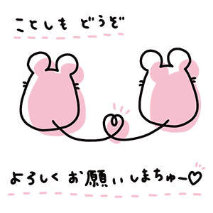 子年のイラスト