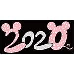 2020年のイラスト