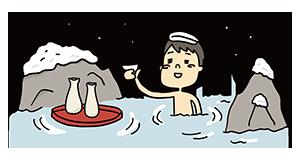 露天風呂でお酒を飲む男性のイラスト