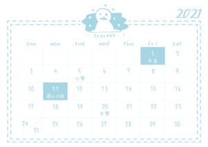 2021年1月のカレンダー