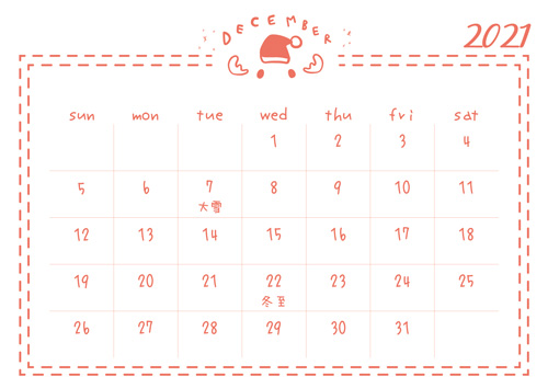 2021年12月のカレンダー