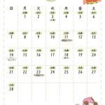2021年2月のカレンダー