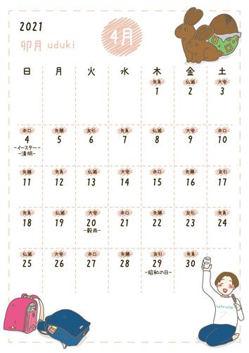 2021年4月のカレンダー