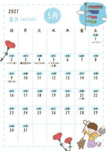 2021年5月のカレンダー