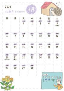 2021年6月のカレンダー
