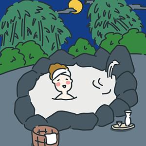露天風呂の日のイラスト